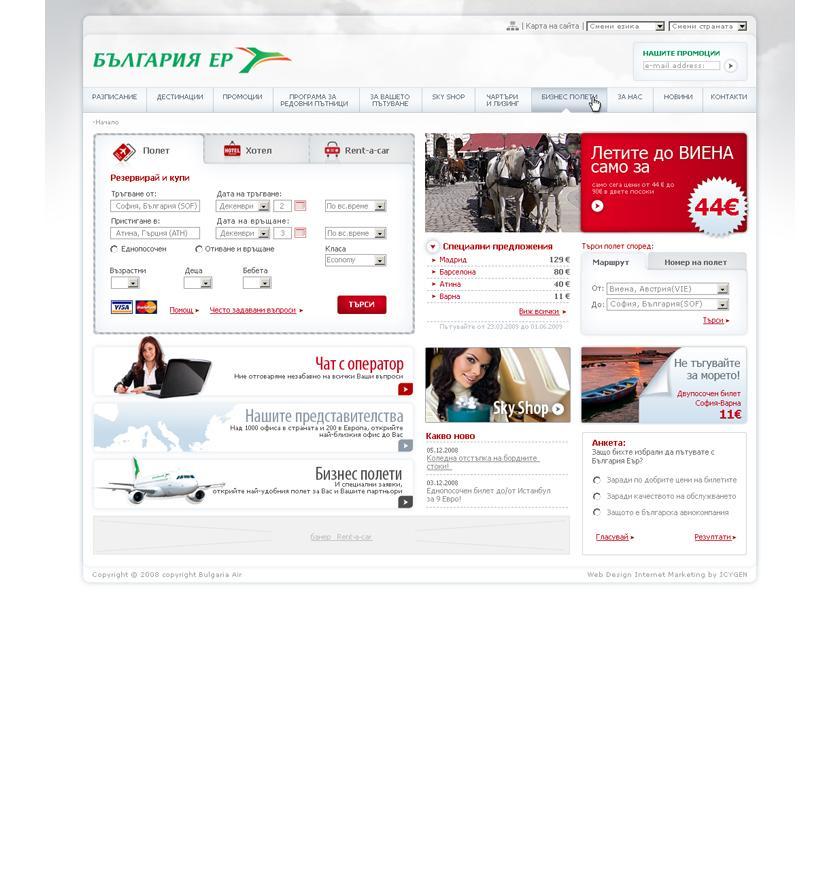 Bulgaria Air Software Company Icygen