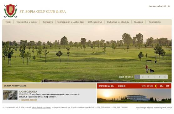 Saint Sofia Golf Club