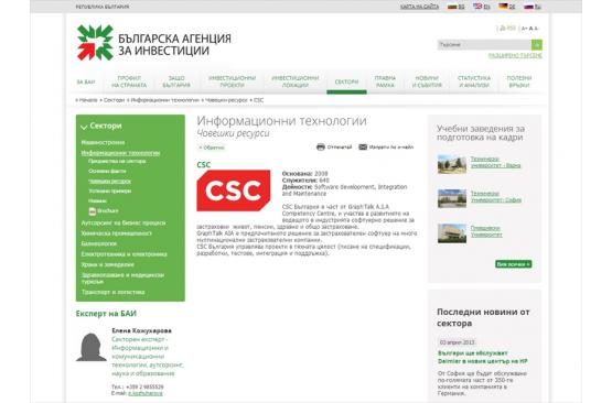BULGARIAN INVESTMENT AGENCY